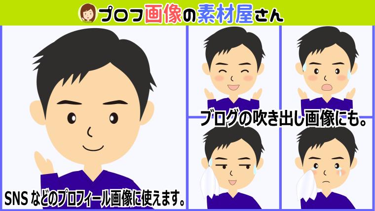画像:黒髪・短髪男性
