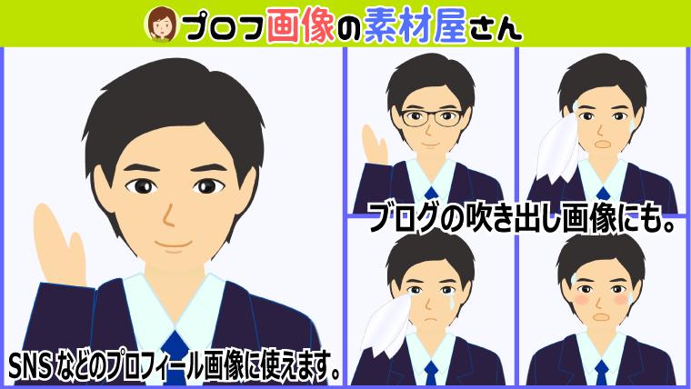 画像:スーツ男性イケメン風社会人 学生