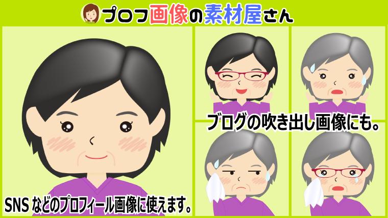 画像:四角い顔の女性 熟年 老人