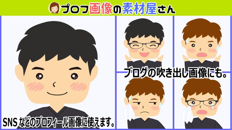 画像:四角い顔の男性
