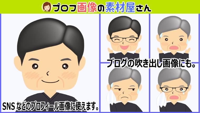 画像:四角い顔の男性 熟年 老人