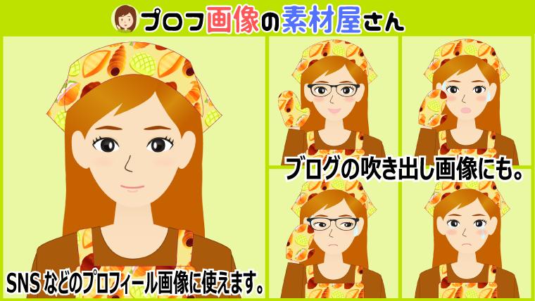 画像:茶髪ロングヘアの女性・主婦・エプロン姿