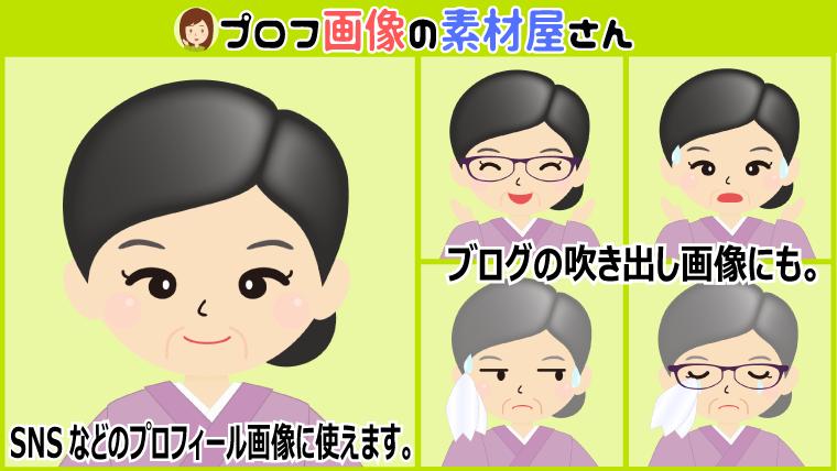 画像:熟年・老年の女将さん(着物)のフリー素材イラスト