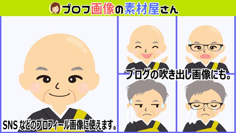 画像:高齢のお坊さん(僧侶)のフリー素材イラスト