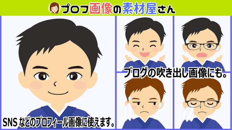 画像:和服の男性(着物)のフリー素材イラスト 短髪 黒髪