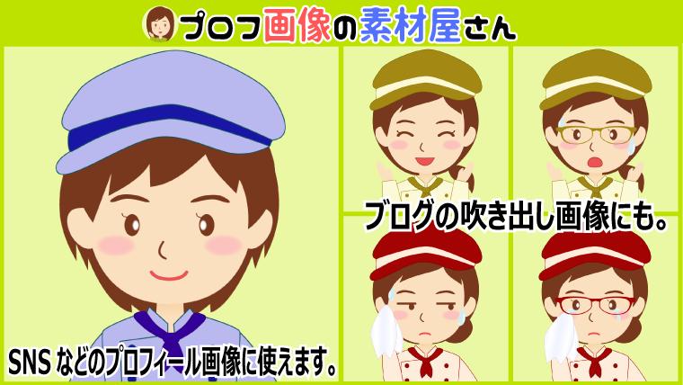 画像:飲食店の制服姿の女性イラスト