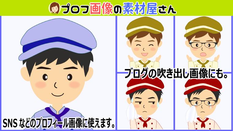 画像:飲食店の制服姿の男性イラスト