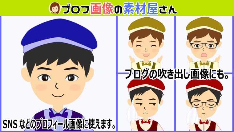 画像:飲食店店員風の制服姿の男性イラスト