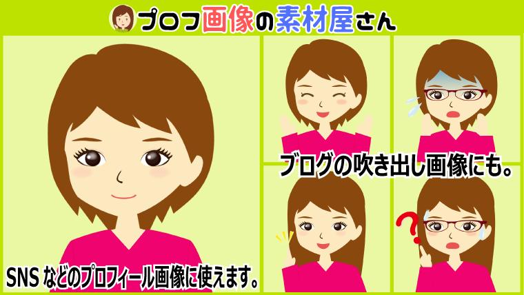 画像:女性イラスト表情9パターン