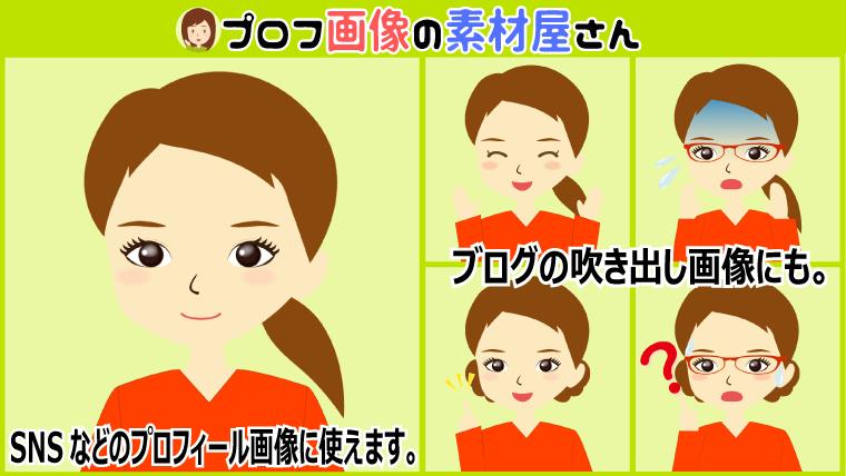 画像:まとめ髪女性フリーイラスト表情9パターン