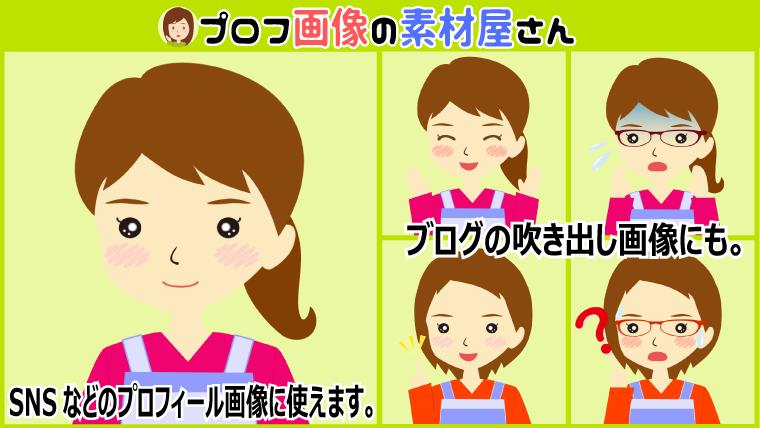 画像:エプロン姿の女性フリーイラスト表情9パターン