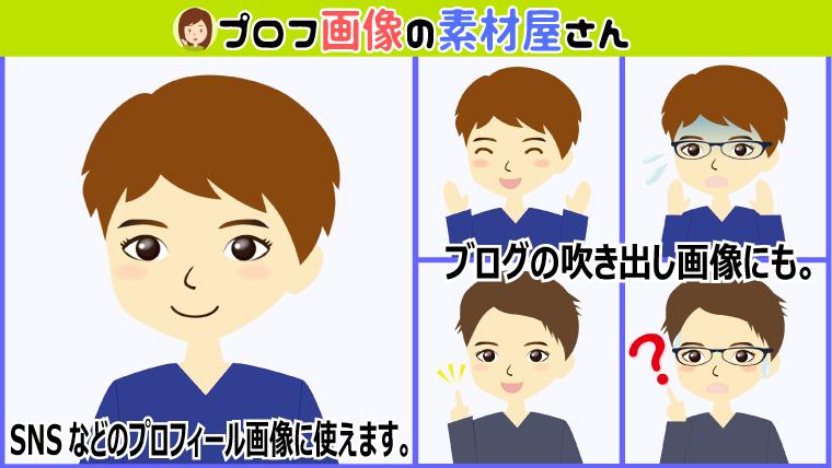 画像:男性イラスト表情9パターン