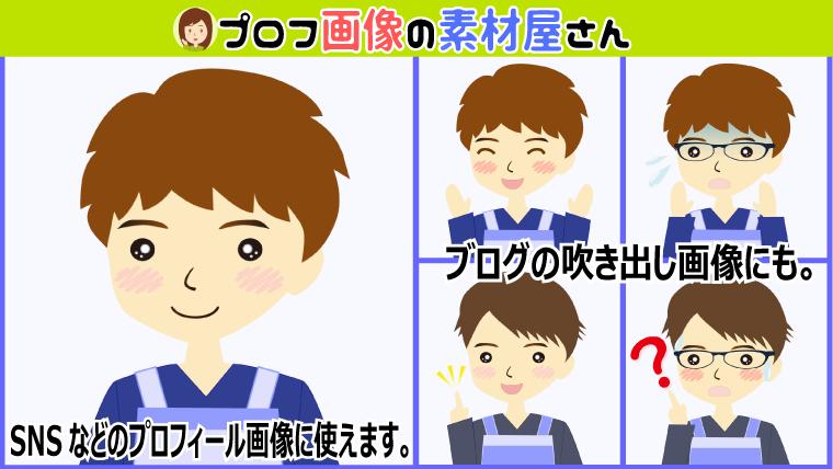画像:エプロン姿の男性フリーイラスト表情9パターン